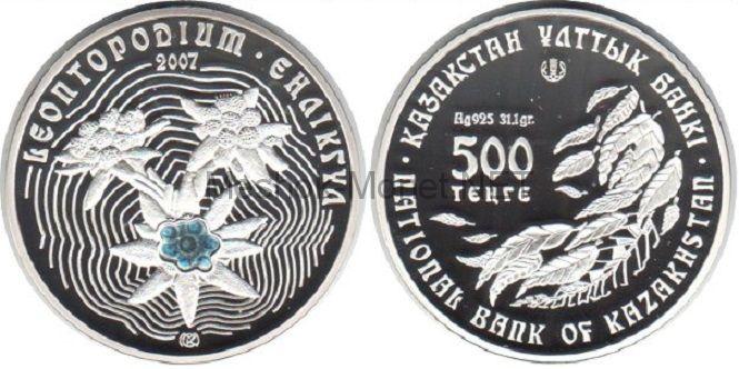 500 тенге 2007 года Республики Казахстан. Флора Казахстана. Эдельвейс.