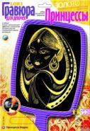 Гравюра с металлическим эффектом Золото LORI ПРИНЦЕССА ИНДИИ, арт. Гр-240(13272 )