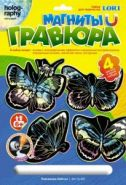 """Гравюра-магнит голографический эффект LORI """"Порхающие бабочки"""" Гр- 343 (13272 )"""