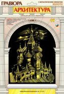 """Гравюра на золоте """"Собор Василия Блаженного"""" (арт.  Гр-434) (13272)"""