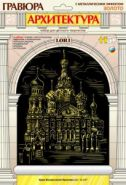 "Гравюра ""Храм Воскресения Христова"" (золото) (арт. Гр-437) (13272)"