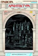 """Гр-444 Гравюра """"Замок Глэмис в Шотландии"""" (серебро) (13272 )"""