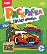 "Раскраска пластилином ""Машина"" 3+ (арт. Пк-018) (08171)"