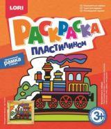 """Раскраска пластилином """"Поезд"""" 3+ (арт. Пк-020) (08171)"""