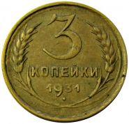 3 КОПЕЙКИ СССР 1931 год