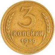 3 КОПЕЙКИ СССР 1939 год