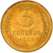 3 КОПЕЙКИ СССР 1940 год