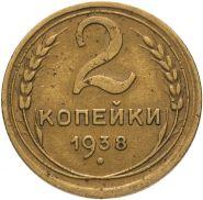 2 КОПЕЙКИ СССР 1938 год