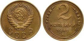 2 КОПЕЙКИ СССР 1948 год