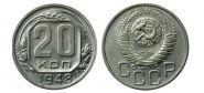 20 КОПЕЕК СССР 1948 год