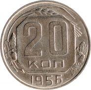 20 КОПЕЕК СССР 1956 год