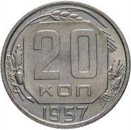 20 КОПЕЕК СССР 1957 год
