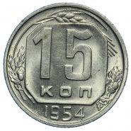 15 КОПЕЕК СССР 1954 год