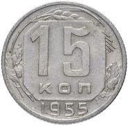 15 КОПЕЕК СССР 1955 год