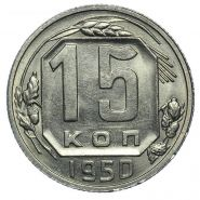 15 КОПЕЕК СССР 1950 год