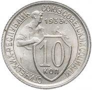 10 КОПЕЕК СССР 1933 год VF