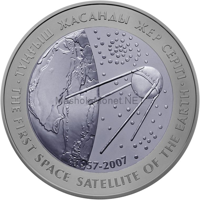 500 тенге 2007 года Республики Казахстан. Космос. Первый искусственный спутник Земли
