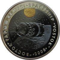 """500 тенге 2006 года Республики Казахстан. Космос. Космический корабль """"Восток"""""""