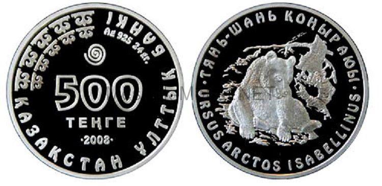 500 тенге 2008 года Республики Казахстан. Тянь-шаньский бурый медведь