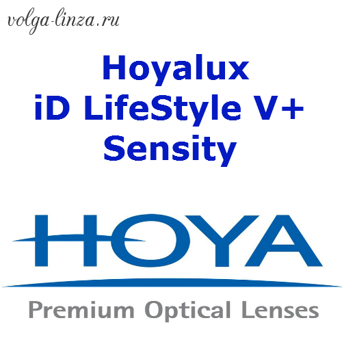 Hoyalux iD LifeStyle V+ Sensity