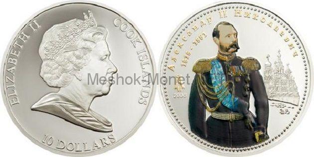 10 долларов 2008 года, острова Кука, Русский царь Александр II Николаевич