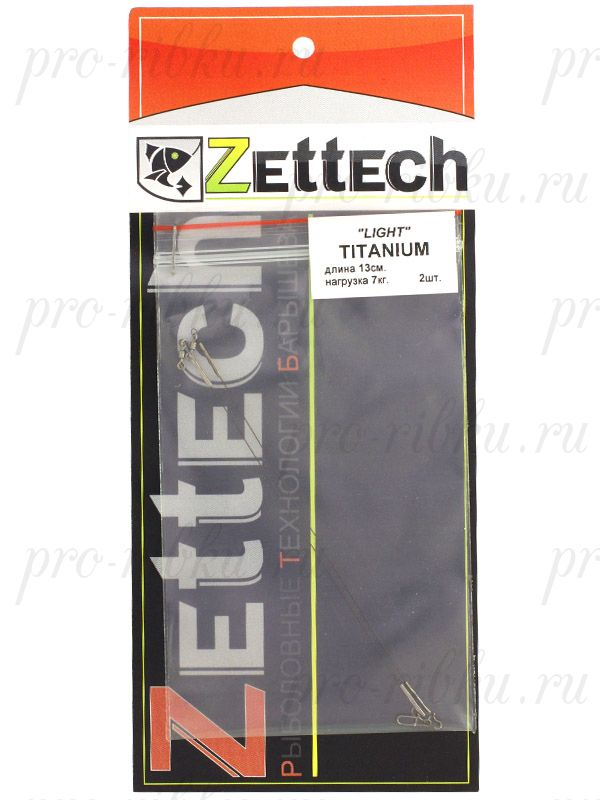 "Поводок ZETTECH ""TITANIUM-LIGHT""материал Ni-Ti; до 7 кг; 13см; упак. 2шт (Zttch-P-ttn-lt-7kg-13sm-2)"