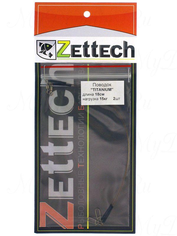 "Поводок ZETTECH ""TITANIUM"" материал Ni-Ti; до 15 кг; 18см; упак. 2шт (Zttch-P-ttn-15kg-18s-2)"