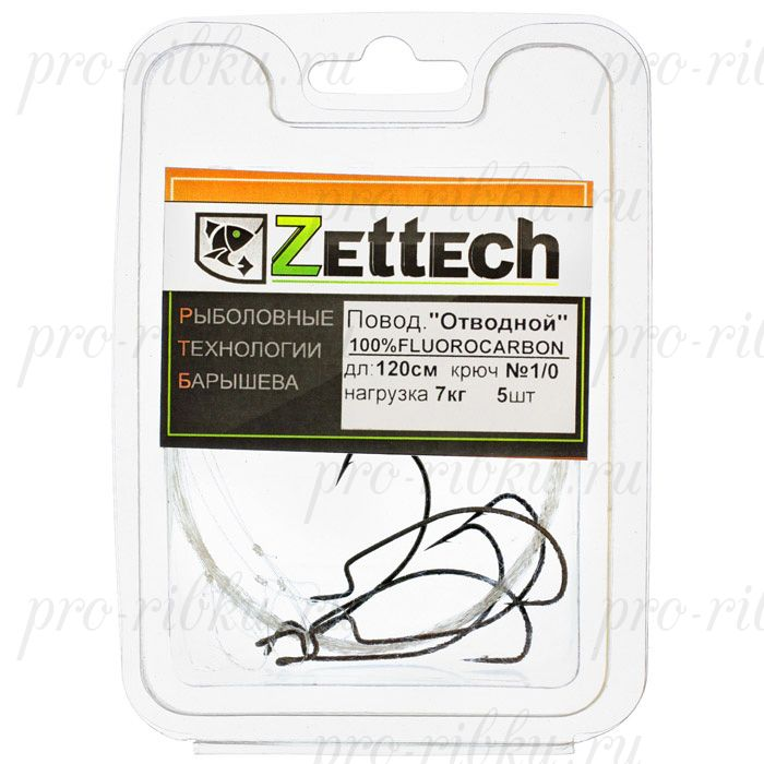 Отводной поводок ZETTECH 100% флюр.; офсет.№1/0; 3,6кг; 120см; уп.5шт (Zttch-OtvPov-3.6kg-120-№1/0)
