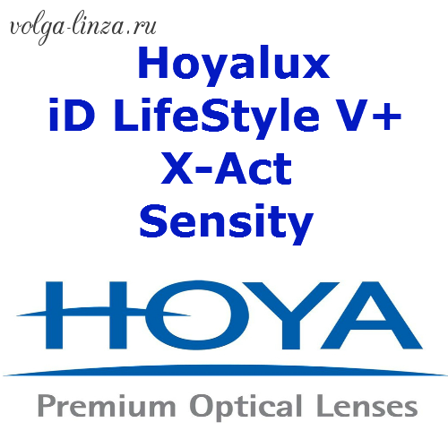 Hoyalux iD LifeStyle V+ X-Act Sensity