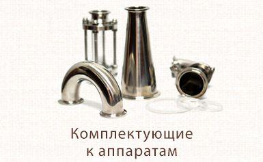 Комплектующие самогонному аппарату аламбик или самогонный аппарат что выбрать