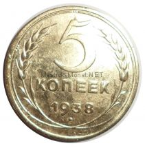 5 копеек 1938 года # 4