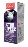 Апи-Сан Стоп-Стресс таблетки для кошек 15 табл
