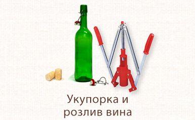 Укупорка и розлив вина