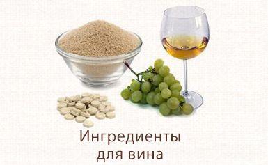 Ингредиенты для вина
