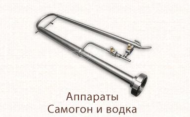 Аппараты Самогон и водка