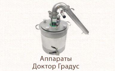 Аппараты Доктор Градус