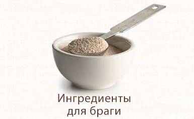 Ингредиенты для браги