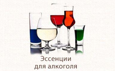 Эссенции для алкоголя