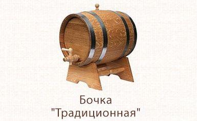 """Бочка """"Традиционная"""""""
