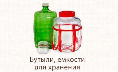 Бутыли, емкости для хранения