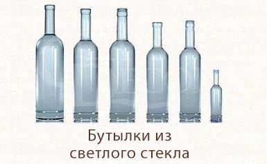 Бутылки из светлого стекла