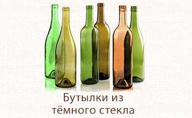 Бутылки из темного стекла