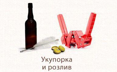 Укупорка и розлив пива