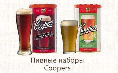 Пивные наборы Coopers
