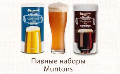 Пивные наборы Muntons