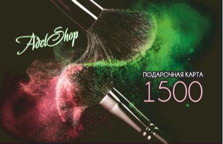 Подарочная карта 1500 руб.