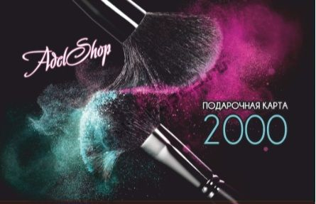 Подарочная карта 2000 руб.