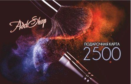 Подарочная карта 2500 руб.