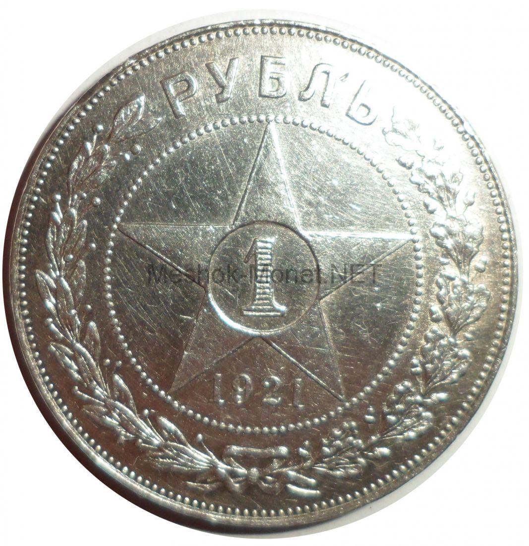 1 рубль 1921 года АГ. Полуточка # 3