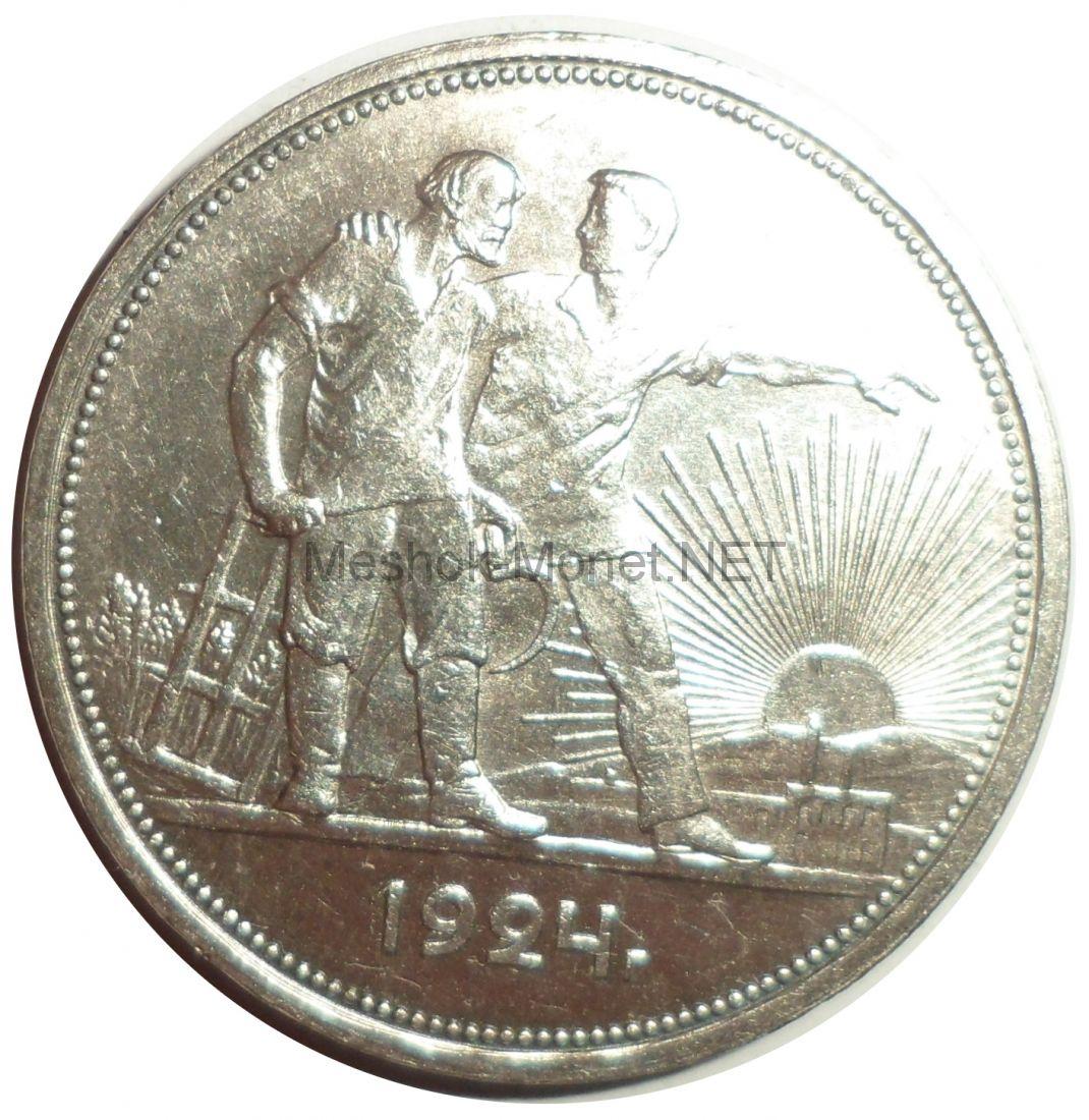 1 рубль 1924 года ПЛ # 1